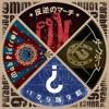 反逆のマーチ / ダークホース / 誰も知らない / Mad Pierrot - EP ジャケット写真