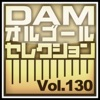 DAMオルゴールセレクション Vol.130