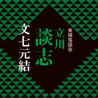 文七元結 (1980)