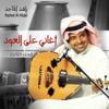 Rashed Al Majid - Aghani Ala Al Oud, Pt. 3 artwork