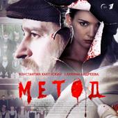 Method Titles
