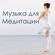 Йога Нидра - Музыка для медитации - Йога, расслабляющая музыка, звуки природы, пилатес