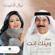 Wainek Entah - Abdullah Al Rwaished & Nawal