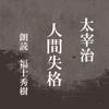 太宰治 - 人間失格 bild