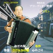 Wakaretemo sukinahito by Accordion - Ryozo Yokomori - Ryozo Yokomori