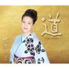 Michi - 30th Anniversary All Time Best - Fuyumi Sakamoto