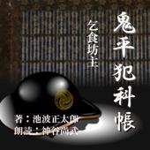 乞食坊主 (鬼平犯科帳より): 鬼平犯科帳より