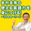 岩村圭南 - 岩村圭南の「使える英語力を身につける!10のキーワード」 アートワーク