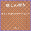 癒しの響き ~オカリナと小川のハーモニー ~ VOL-6
