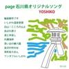 page 石川県オリジナルソング