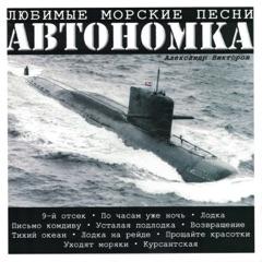 Автономка, Ч. 1 (Любимые морские песни)