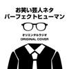 お笑い芸人ネタ オリエンタルラジオ パーフェクトヒューマン ORIGINAL COVER - Single ジャケット画像