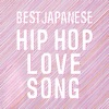 BEST JAPANESE HIP HOP LOVE SONG ジャケット画像