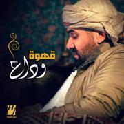 Qahwat Wedaa - Hussain Al Jassmi - Hussain Al Jassmi