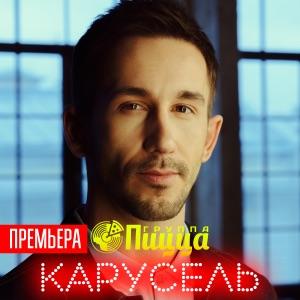 Карусель - Single