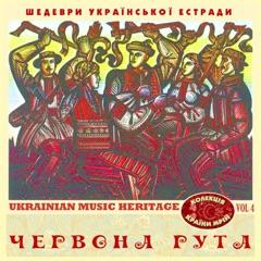 Шедеври Українскої Эстради: Червона Рута, Vol. 4