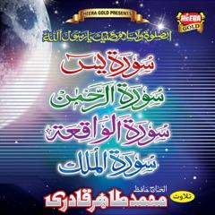 Surah Waqiya