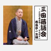 三田落語会~これぞ本寸法!~その91