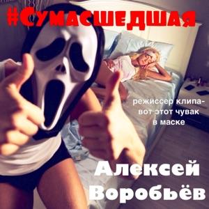#Сумасшедшая (Deluxe Version) - Single