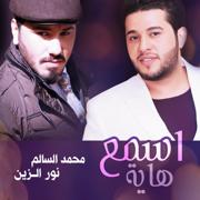 Esmaa Hayeh (feat. Nour Al Zain) - Mohamed Alsalim - Mohamed Alsalim