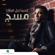 Ismail Mubarak - Message