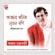 Ajana Khonir Natun Moni - Ajoy Chakrabarty