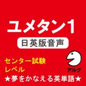 ユメタン1 【旧版】 日英版音声 センター試験レベル-夢をかなえる英単語(アルク)