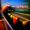 本田 水奈子 - オリジナルラジオドラマ「六夜怪談」 第五夜「ボールを追う男」 アートワーク