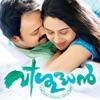 Visudhan Original Motion Picture Soundtrack Single