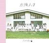 太陽ノック (Special Edition) ジャケット写真