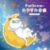 Sleep Music of Yoshiko Tamagawa