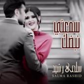 Sama'ni Nabdak - Salma Rashid