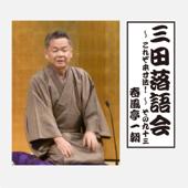 三田落語会~これぞ本寸法!~その93