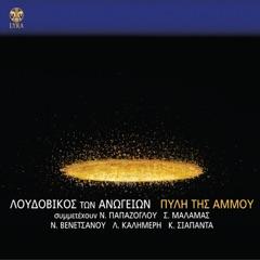 Pyli Tis Ammou (feat. Giorgos Xristianakis)