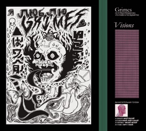 Grimes - Nightmusic feat. Majical Clouds