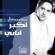 Akbar Anani (Cello Series) - Marwan Khoury