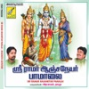 Sri Ramar Anjaneyar Pamalai Anjaneya Gayathri