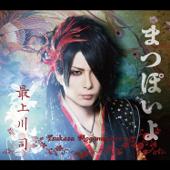 Matsupoiyo (Type A) - EP