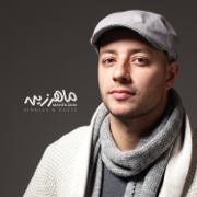 Ya Nabi (Turkish Version) - Maher Zain - Maher Zain