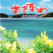 Okinawa Shimauta Meisen