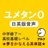 ユメタン0 【旧版】 日英版音声 中学修了~高校基礎レベル-夢をかなえる英単語(アルク)