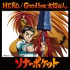 HERO/Good bye 大切な人。通常盤A ~うしおととら盤~ - EP ジャケット写真