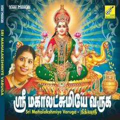 Sri Mahalakshmiye Varuga