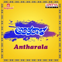 Antharala (Original Motion Picture Soundtrack) - EP
