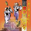 Ketteiban Nihon No Bonodori Utatte Odotte Waninatte - Various Artists