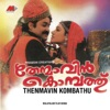 Thenmaavin Kombathu (Original Motion Picture Soundtrack) - EP