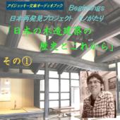 日本の木造建築の歴史とこれから その1