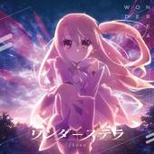 Wonder Stella - EP