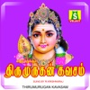 Thirumurugan Kavasam