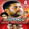 Nirakoottu Original Motion Picture Soundtrack Single